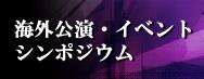 海外公演・イベント・シンポジウム