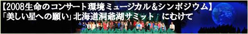 2008生命のコンサート環境ミュージカル&シンポジウム 美しい星への願い 北海道洞爺湖サミットにむけて