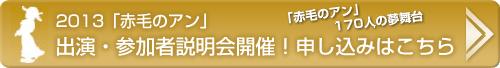 2013「赤毛のアン」出演・参加者説明会開催!申し込みはこちら